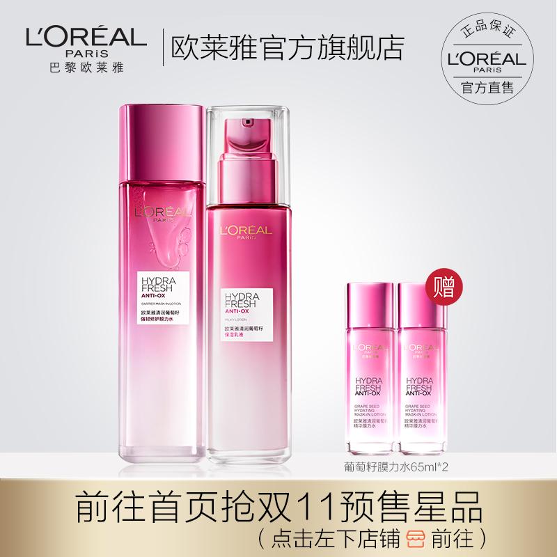 欧莱雅膜力水 葡萄籽护肤品套装化妆品补水保湿乳液女士学生 正品