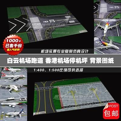 白云机场跑道 香港赤鱲角机场停机坪滑行道 复刻版 背景图纸模型