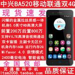 ZTE/中兴 BA520 移动联通4G VoLTE高清通话 5英寸智能手机双12