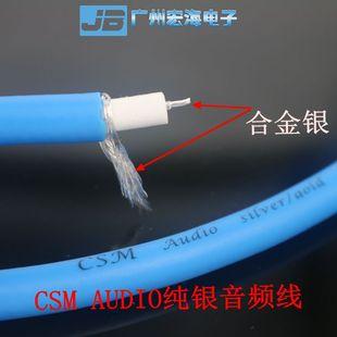 正品 CSM AUDIO纯银 发烧RCA信号线 合金银发烧音频线/同轴线散线