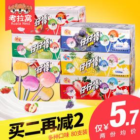 宏源仔仔棒80支棒棒糖混合味零食礼盒装喜糖水果口味糖果包邮