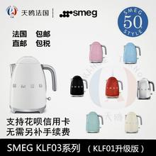 保修法国直邮 新款立体意大利SMEG KLF03电热水壶烧水壶1.7L 包税