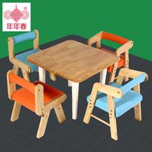 实木儿童桌椅套装吃饭桌宝宝游戏桌玩具方桌幼儿园桌子椅子家用