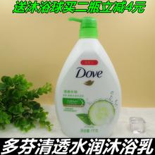 正品包邮多芬沐浴乳多芬清透水润沐浴乳露黄瓜+绿茶300ml  1kg
