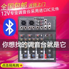 迷你4路7路 小型带效果家用K歌网络直播录音主播 f4专业调音台