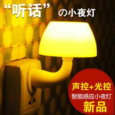 创意声控光控led小夜灯蘑菇节能感应开关插电婴儿床头灯插座灯谁买过的说说