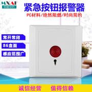 PB-28 emergency button alarm key reset manual help hand report button 86 box fire panel switch
