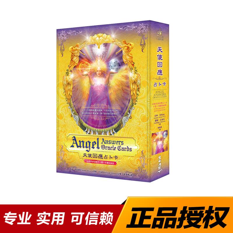 能量天使卡