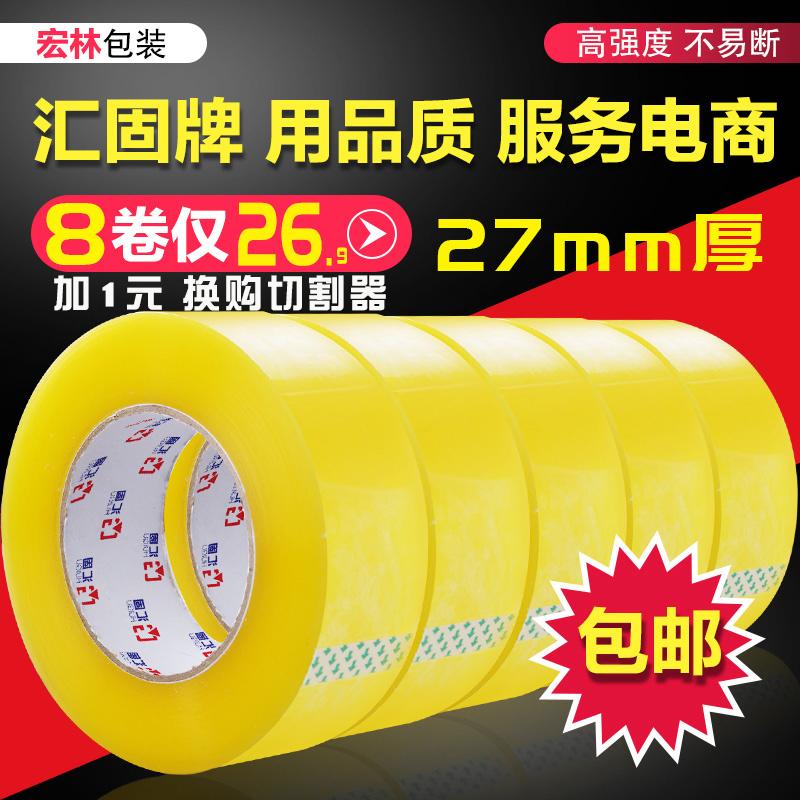 大透明胶带纸4.5宽5.5 6封口胶布淘宝快递打包装封箱胶带批发整箱