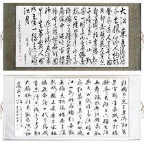 沁园春雪书法客厅挂字画办公室装饰画手写毛笔字已装裱国画六尺