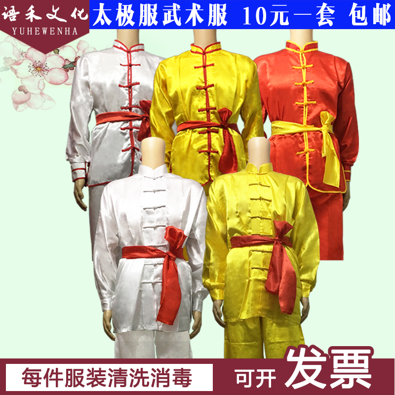 Adult children Tai Chi clothing Tai Chi performance clothing Chinese Kung Fu clothing martial arts clothing practice