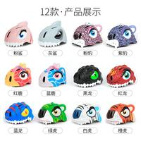 Children's helmet balance car scooter animal helmet integrated shape skate skateboard competition racing cartoon helmet