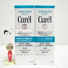 日本正品Curel珂润保湿乳液干燥敏感肌适用温和补水120ml包邮