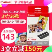 36IP照片纸专用适用于CP1300 正品 佳能相纸KC CP1200 910热升华手机照片打印机4R色带相片纸kc36原装 通用3寸