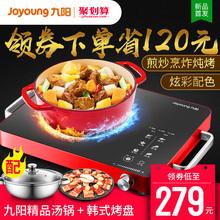 九阳电陶炉家用茶炉电磁炉智能光波电池炉台式爆炒正品X2