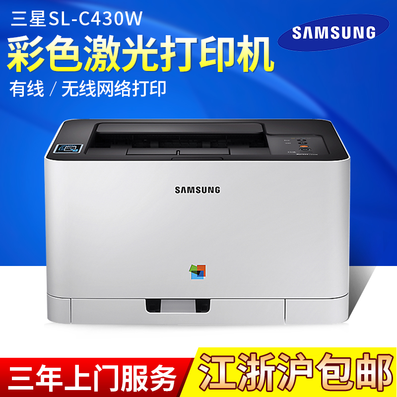 Samsung SL-C430W color laser printer supports wired / wireless