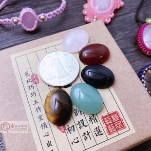 15*20mm天然椭圆裸石粉晶|虎眼石|红玛瑙|蓝沙石 蜡线包石头配饰