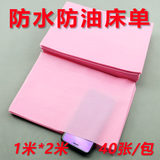 One-time medical oil-resistant waterproof sheet pink pad list single beauty salon massage inspection of the urine 100x200