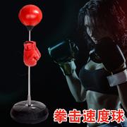 拳击速度球魔力反应训练器材发泄家用不倒翁立式专业儿童成人沙袋