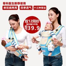 四季透气 多功能婴儿背带腰凳组合套 宝宝背袋 可拆卸独立使用
