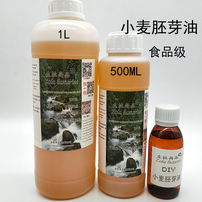 小麦胚芽油 食用油