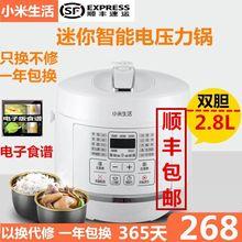 小米 生活2.8L迷你电压力锅双胆小型电高压锅饭煲正品2-4人小容量