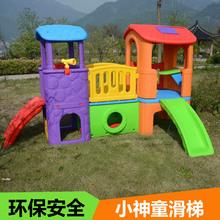 游乐场幼儿园户外小型设备组合小神童 城堡滑滑梯室内家用儿童特价图片