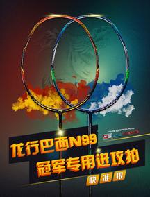 正品李宁羽毛球拍单拍n9二代全碳素超轻明星同款战拍N99谌龙纪念