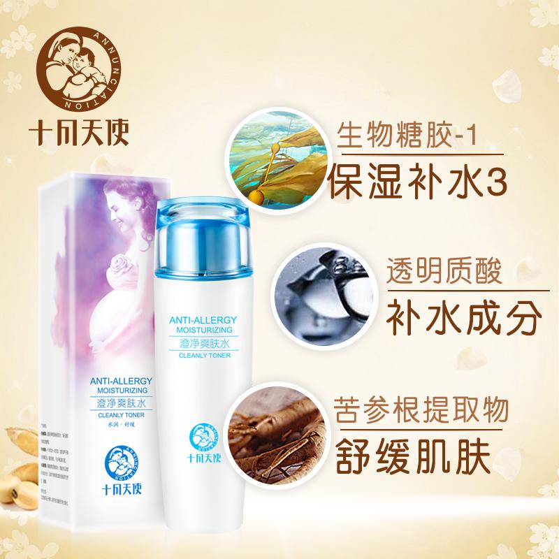 十月天使孕妇爽肤水孕妇化妆品保湿水润孕期专用护肤品温和不干燥
