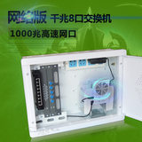 Light-emitting home weak box Multimedia fiber box Built-in full Gigabit 8-port switch