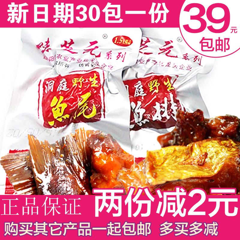 包邮湖南特产味芝元香辣鱼尾巴26g*30包洞庭湖野生味之元鱼排新货