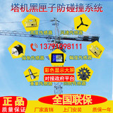 Tower crane anti-collision system hook tracking safety system tower crane safety monitoring system tower crane black box accessories
