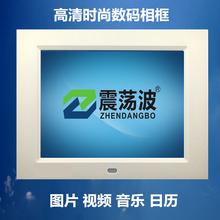 震荡波电子相框 12寸 数码 15寸电子相册 10寸 广告机 8寸 相框7寸