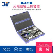 3t无框眼镜工具套装诗乐钳套装正品3T-B01A诗乐镜架眼镜工具钳子