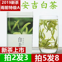 纸包茶叶绿茶100g西湖牌安吉白茶明前特级珍稀白茶新茶上市2018