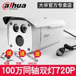 大华同轴高清摄像机720P夜视室外防水监控摄像头DH-HAC-HFW1020D