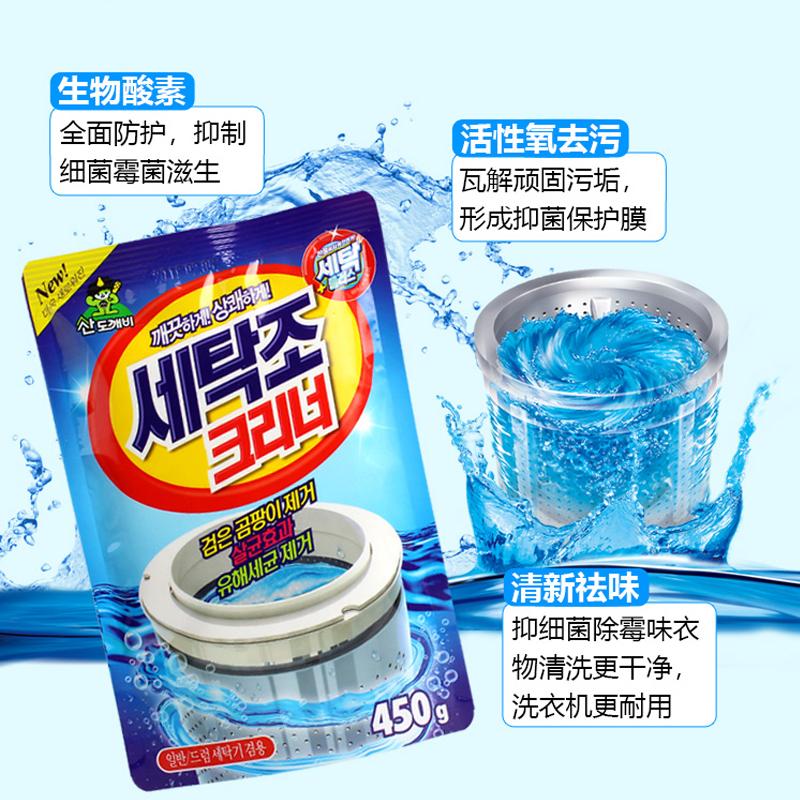 3袋组合韩国进口正品洗衣机槽滚筒波轮专用清洁剂清洗剂粉450克