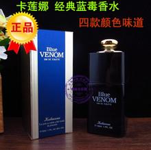 蓝毒香水50ml 紫毒纯毒绿毒 经典 包邮 VENOM 卡莲娜Blue 正品
