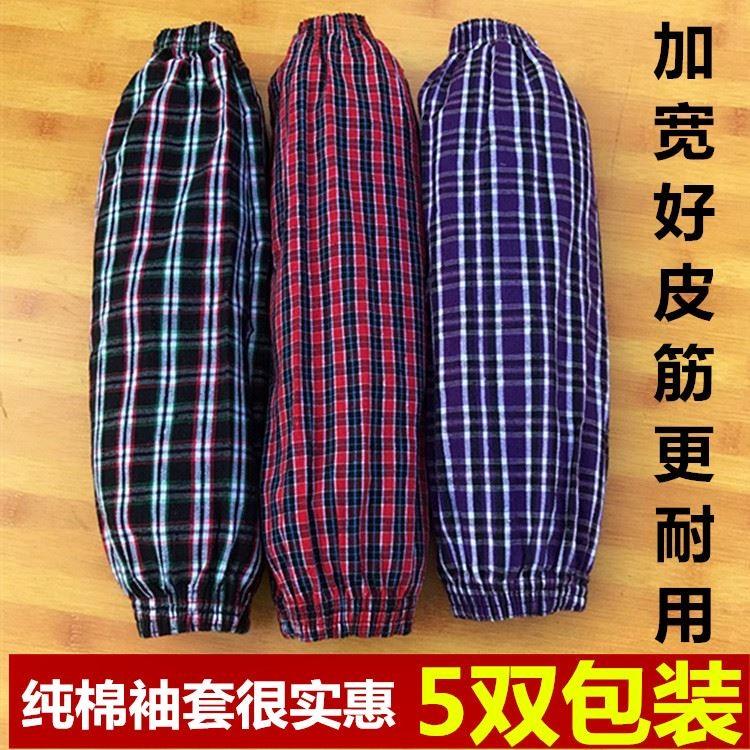 新款棉袖套 男女工作长款纯棉冬 加厚袖头家务工作防污耐脏劳保套