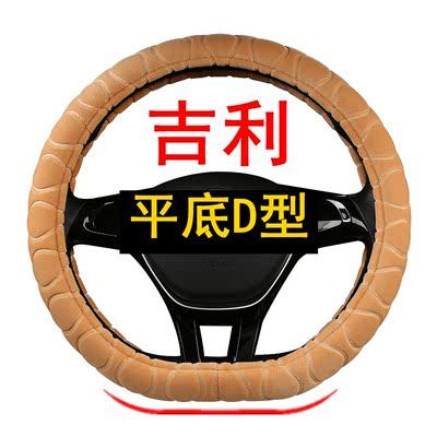 方向盘套D形型吉利EC7远景X3/X6新帝豪GS/GL/S1博越冬季汽车把套