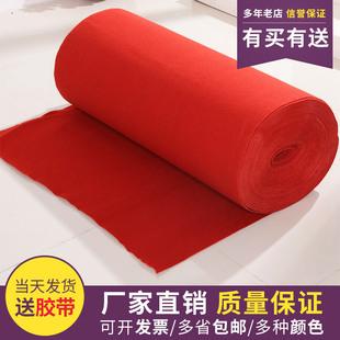包邮 一次性结婚大红地毯批发开业庆典红色地毯 批发 婚庆红地毯