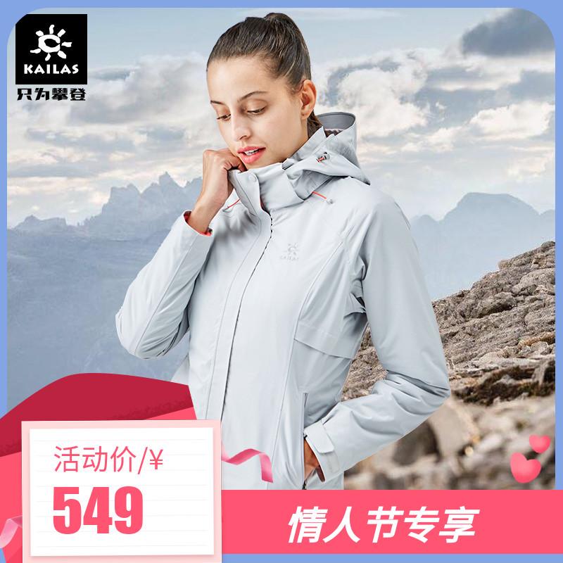 Kailas凯乐石 户外运动登山服女款防风防水三合一两件套冲锋衣