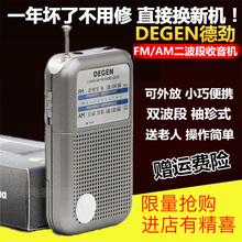 Degen德劲DE333指针调频收音机迷你袖珍式老人便携半导体两波段