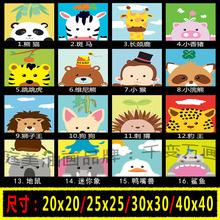 千变万画数字油画diy儿童学生客厅风景动漫人物卡通萌宠动物20*20
