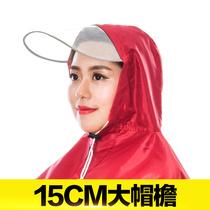 单人遮风单车电瓶车大人电动车雨披遮雨罩前大轻薄自车行带袖
