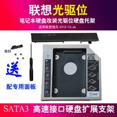 笔记本光驱位2.5寸固态硬盘支架托架 光驱挡板 包邮 光驱托架 适用联想扬天v310 15isk光驱位 托架图片