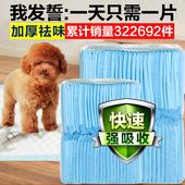 狗狗尿片100片加厚除臭宠物吸水尿不湿狗尿垫尿布纸尿片狗狗用品