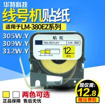 可选6912mm线号机标签纸tp70768086贴纸