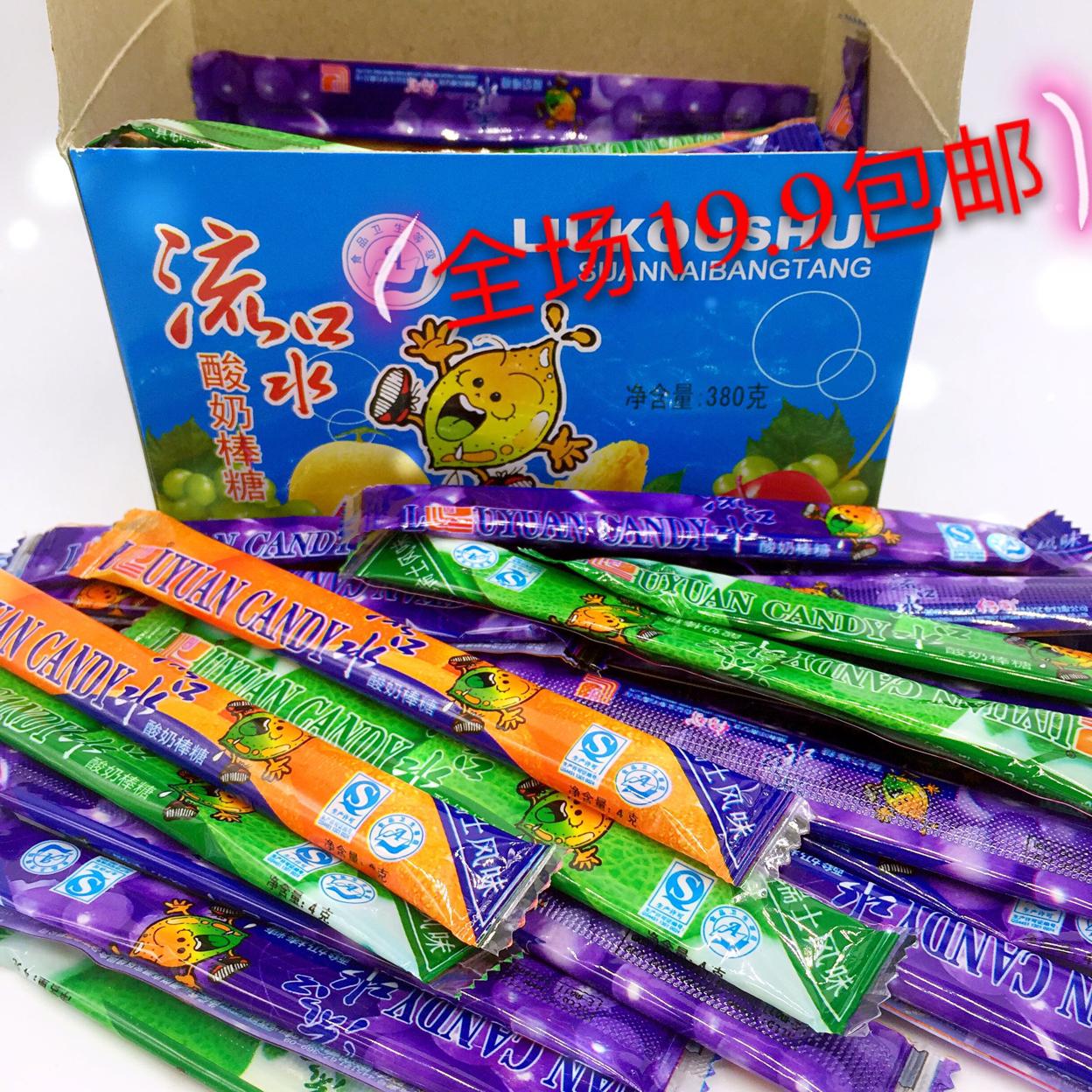 【香味园】流口水酸奶棒童年味道经典怀旧零食一份20根满19.9包邮