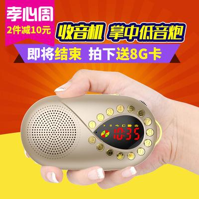 蓝牙音箱带收音机老人便携式迷你小音响插卡随身听老年音乐播放器评测
